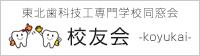東北歯科技工専門学校同窓会