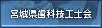 宮城県歯科技工士会