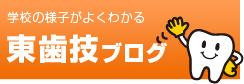東歯技ブログ