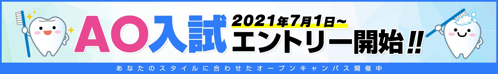 AO入試2021年7月1日〜エントリー開始